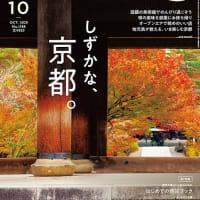 秋の気配が深まる京都 ~ 高瀬川