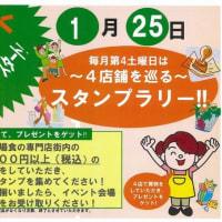 横浜南部市場 食の専門店街 1月25日 土曜イベントのお知らせ