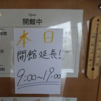 開館延長 Extend the opening time
