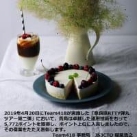 奈良県RTTY弾丸ツアー第二弾 電子アワード