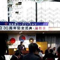 創立30周年記念式典・祝賀会 !
