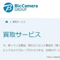 ビックカメラに関する当ブログの記述について。