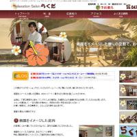 銚子市マッサージ店 リラクゼーションサロンらくだ ホームページ公開!