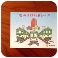 世田谷線の旅