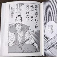 本棚の整理で新しい発見。「武士道とは・・・」佐賀鍋島藩葉隠れの真髄は?いまだ理解できず不徳の身