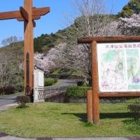 大津山公園麻扱場橋・南関城跡