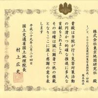 熊本地震等災害対策関係功労者として感謝状をいただきました