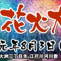 来年『第36回市川市民納涼花火大会2020』は5月23日に前倒しで開催されるよう@江戸川河川敷