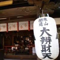 京都 丈六 戒光寺  泉山融通弁財天