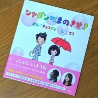 のんビリー☆絵本プロジェクトに新展開!? ~さくさく☆2~