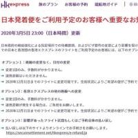 HKDL準備_キャンセル手続き②飛行機