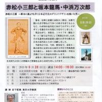 【宣伝】岩下哲典先生講演会「赤松小三郎と坂本龍馬・中浜万次郎」