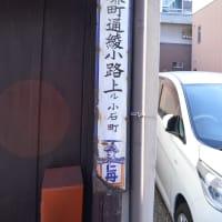 まち歩き下1585 京の通り・堺町通 NO62   仁丹・通り名・町名看板