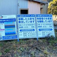 矢板の補修工事