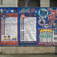 超新塾や小島よしおが千歳烏山へ【第11回お笑い夏まつり】
