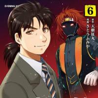 金田一37歳の事件簿 (6)
