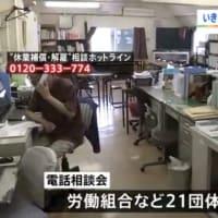 9/13 コロナ禍の休業・解雇・生活相談ホットライン 開催のお知らせ