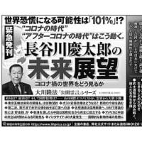 7月3日発行の産経新聞 に、『現代の武士道』『長谷川慶太郎の未来展望―コロナ禍の世界をどう見るか―』の広告が掲載されました。