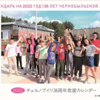 チェルノブイリ36周年救援カレンダー
