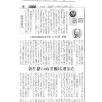 毎日新聞 「発言席」 平成20年3月2日