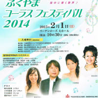 ふくやまコーラス フェスティバル 2014