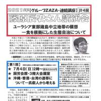 2021ZAZA連続講座①:藤原辰史さん講演会のお知らせ