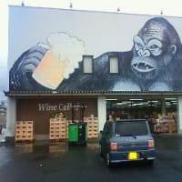 酒ゴリラ 米子店