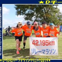淀川リレーマラソン、スタート編(#^.^#)♪