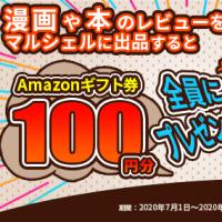 出品予定の漫画や書籍のレビューをブログに書いてマルシェルに出品した方全員にAmazonギフト券100円分をプレゼント。