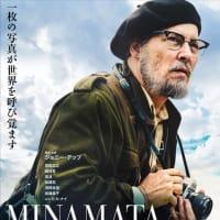 ジョニー・デップ力演するは写真家の ユージン・スミス映画「MINAMATA」