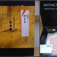 頂いたお歳暮!ミヤチクの日本一の宮崎牛ステーキ用肉!