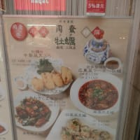 中華街で季節の料理を明快に出す店の一つが同發別館。