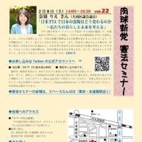 奈須りえが講演します:日米FTAで日本の食糧はどうかわるのか ~私たちの暮らしと未来を考える~