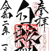 2020・02・21ひろし曽爺の神社仏閣巡り>孫娘の運転で岩国市 の白蛇神社と今津八幡宮に参拝!
