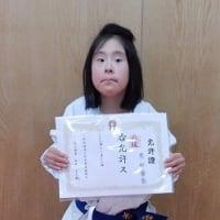 昇級しました。頑張りました!!障がい者武道協会