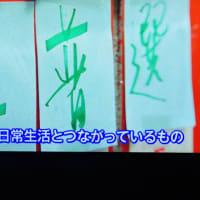 7/22 報特  政治は生活・・・・感が日本はない