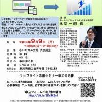 寒川町商工会青年部主催 『ウェブサイト活用セミナー』開催のご案内です。