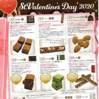 ムソーさんの「バレンタイン チョコ」 予約受付中。