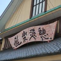 富士駅@富士湯らぎの里