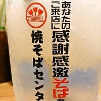 桜川焼きそばセンター/焼きそば、居酒屋/桜川