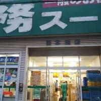 本日体重を測るとハワイ帰りの12日の67.0キロから74.7キロへ。ハワイのマクドで一番安いセットのお値段で業務スーパーではこれだけお菓子が。よって日本にいると太ります。