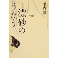 木内昇さん『漂砂のうたう』