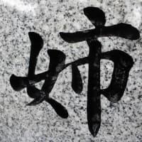 ものづくり・工場改善 会社編⑩ 石匠六代 但馬石材