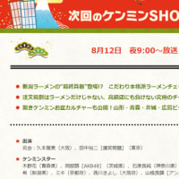 「三宝亭」が8月12日放送「秘密のケンミンSHOW極」で特集される!!
