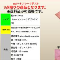 ムートンシーツはムートン専門店ムートン王国で売ってます。