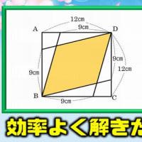 【入試算数】効率よく解きたい図形の面積問題!
