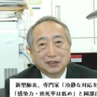 【続報】国内にまき散らされた無責任さと新型コロナウイルス current topics(457