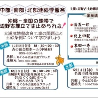 辺野古新基地建設反対・11月から12月にかけてのいくつかの企画(防衛省交渉と土砂全協の3日連続学習会)