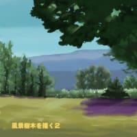 パソコン水彩画 風景画