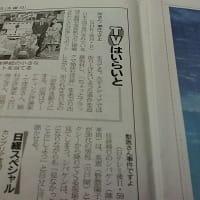 日経新聞の不思議